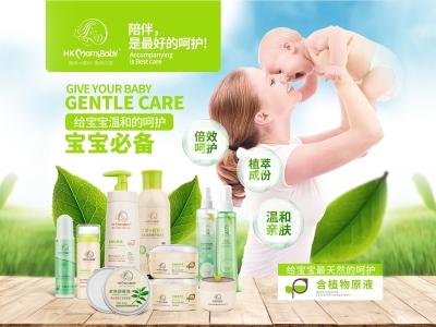 HKmamibaby香港妈咪宝贝婴童洗护 面向全国火热招商中