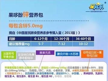 星炫乐婴幼儿锌营养包  国标GB22570-2014生产