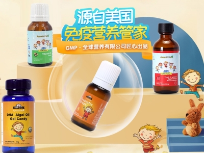 源自美国 品质保障 Ameri-Vita亚美唯他营养食品面向中国市场火热招商