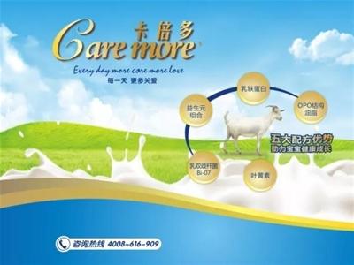卡倍多在线招商 幼儿配方羊奶粉 全乳糖亲体配方 助益宝宝成长