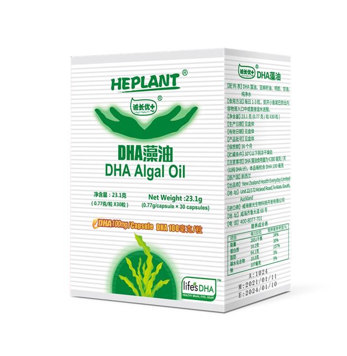 诚长优+DHA藻油软胶囊 DHA含量充足 品质保障 火热招商中