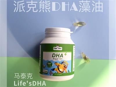 进口DHA全国招商,派克熊精选马泰克Life'sDHA,品质有保障