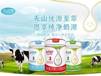 新疆奶源婴配粉诚招经销代理丨不一样的奶源 不一样的天山品质