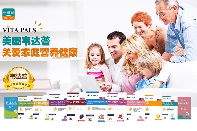 关爱家庭营养健康|韦达普婴童营养滴剂面向全国空白地区招商中