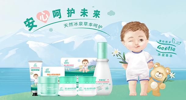 婴儿润肤霜招商|安馨诚品,精选有机山茶油原料,科学配比,时刻细心呵护每寸肌肤