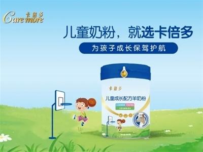 卡倍多儿童羊奶粉招商 3S配方为导向,市场好口碑,值得信赖
