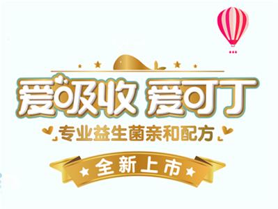 潘晓婷选择的国潮奶粉招商丨索康集团荣誉打造